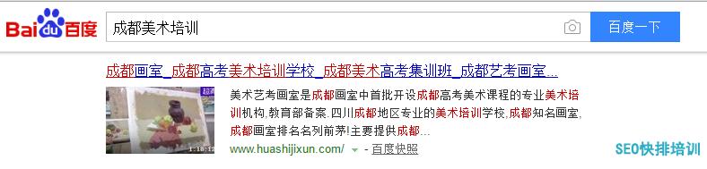 成都画室seo快排霸屏威廉希尔手机中文版案例